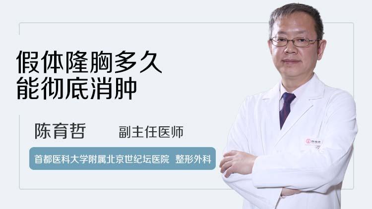 假体隆胸多久能彻底消肿