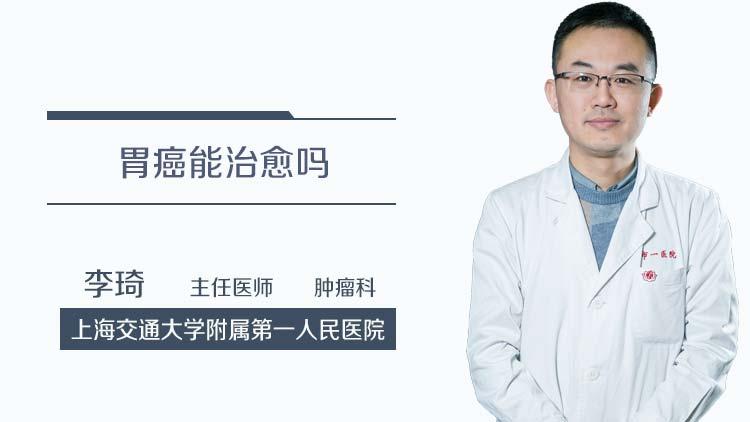 胃癌能治愈吗
