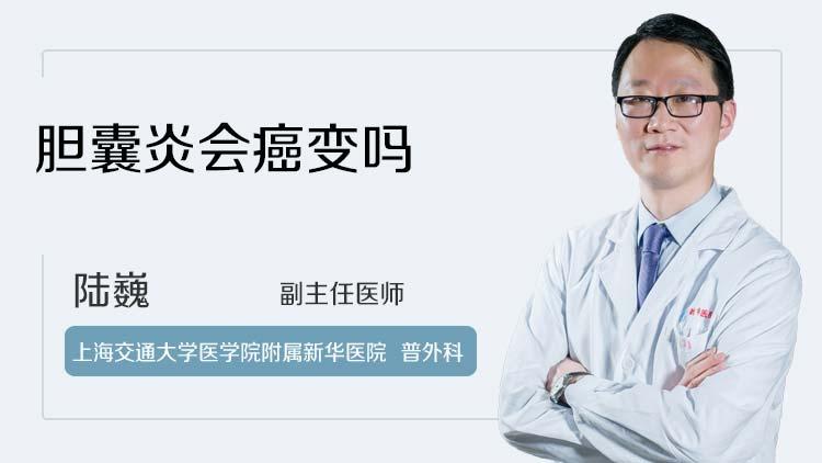 胆囊炎会癌变吗
