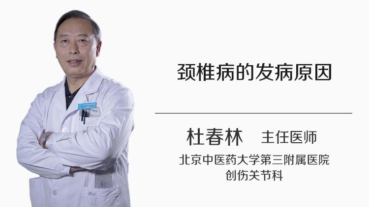 颈椎病的发病原因