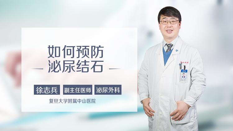 如何预防泌尿结石