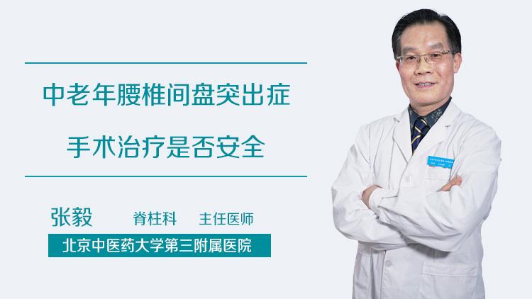 中老年腰椎间盘突出症手术治疗是否安全