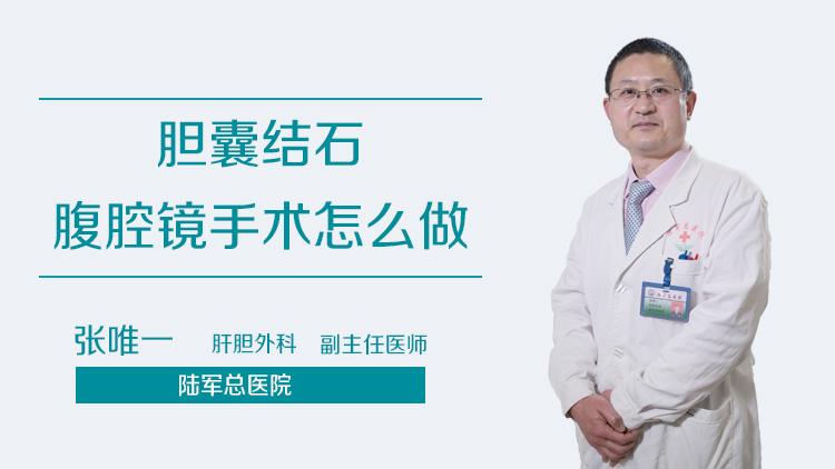 胆囊结石腹腔镜手术怎么做
