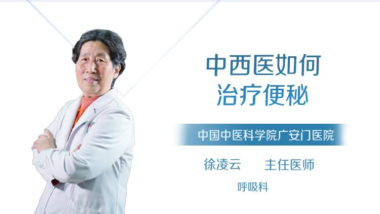 中西医如何治疗便秘