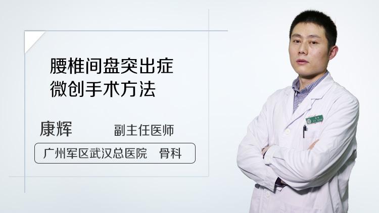 腰椎间盘突出症微创手术方法