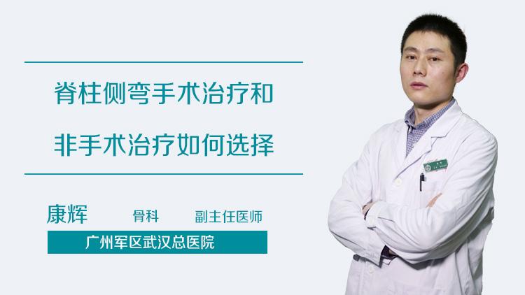 脊柱侧弯手术治疗和非手术治疗如何选择