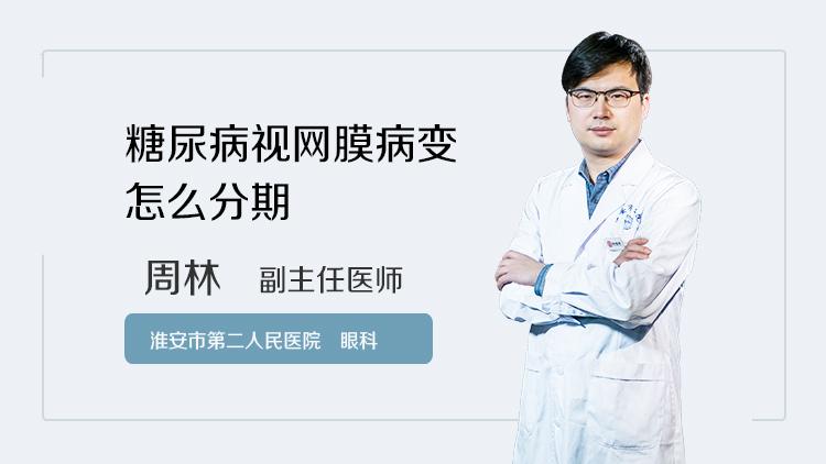 糖尿病视网膜病变怎么分期