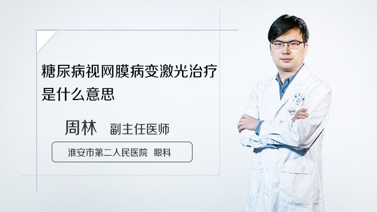 糖尿病视网膜病变激光治疗是什么意思