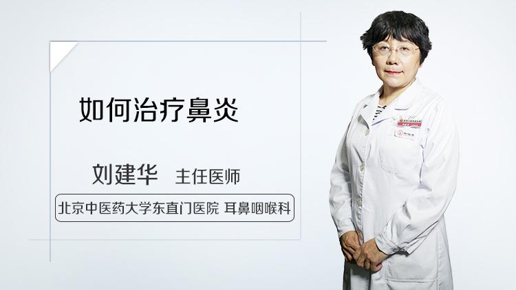 如何治疗鼻炎
