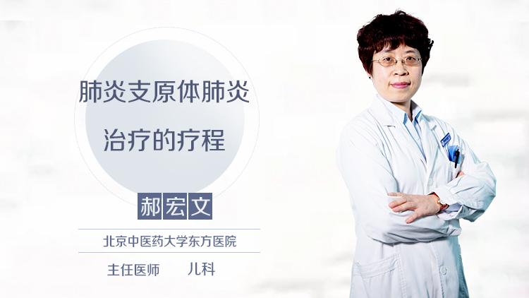 肺炎支原体肺炎治疗的疗程