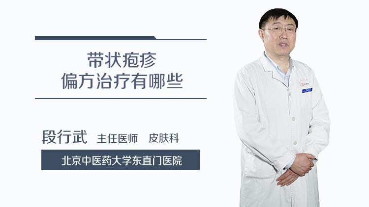 带状疱疹偏方治疗有哪些