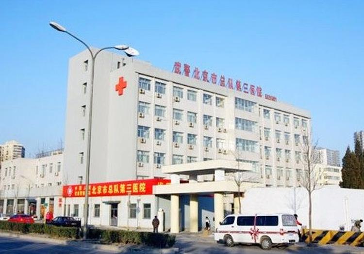 武警北京市总队第三医院