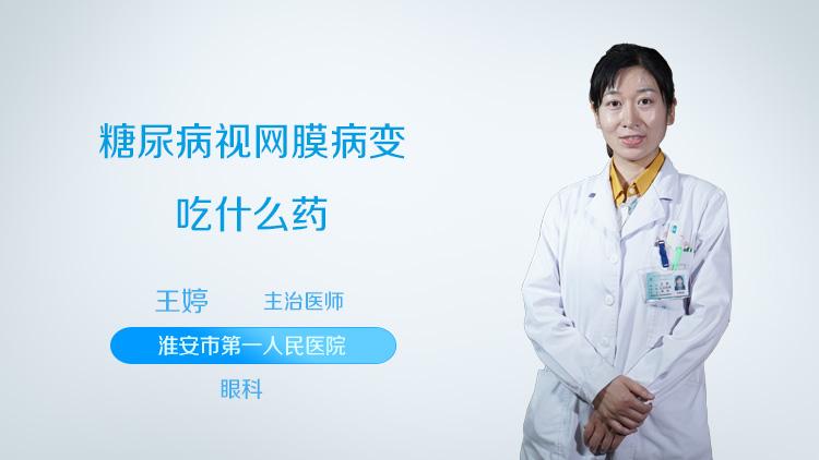 糖尿病视网膜病变吃什么药