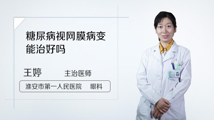 糖尿病视网膜病变能治好吗