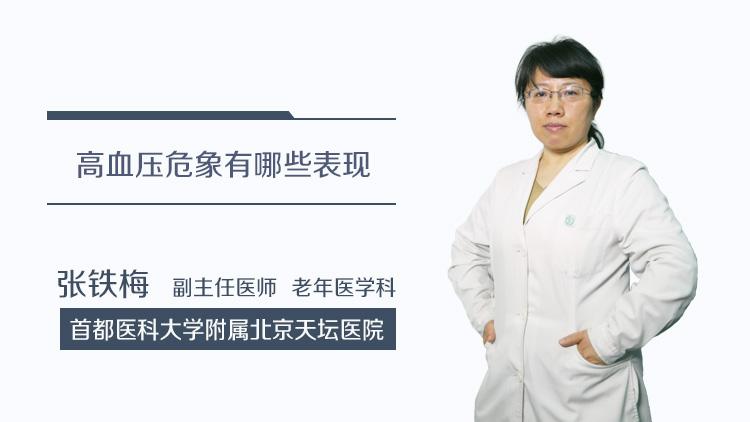 高血压危象有哪些表现
