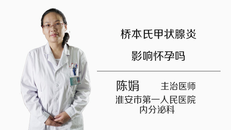 桥本氏甲状腺炎影响怀孕吗