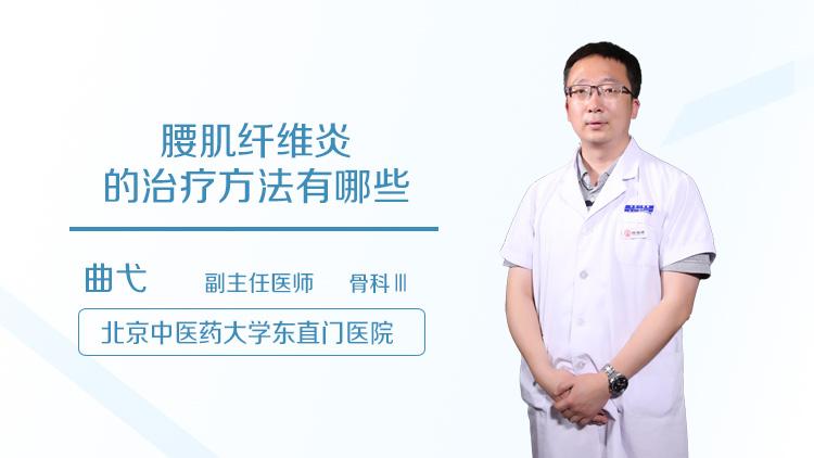 腰肌纤维炎的治疗方法有哪些