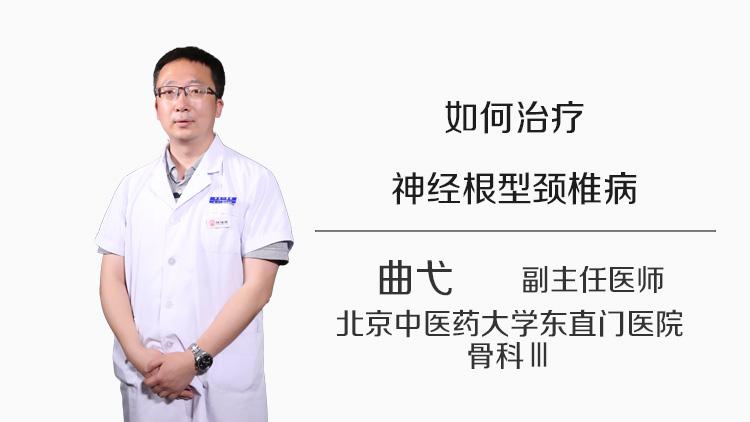 如何治疗神经根型颈椎病