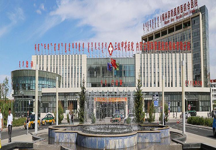 锡林郭勒盟蒙医医院