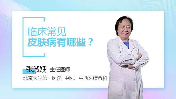 临床常见皮肤病有哪些