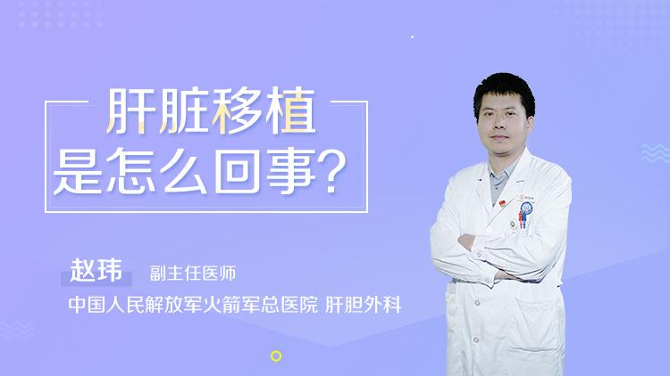 肝脏移植是怎么回事