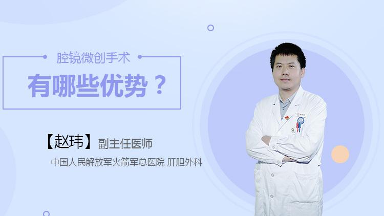腔镜微创手术有哪些优势