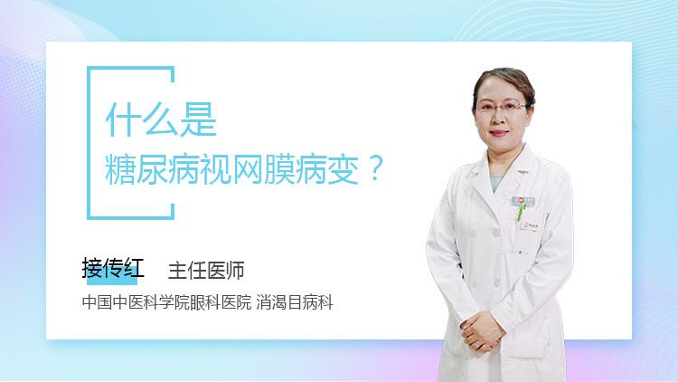 什么是糖尿病视网膜病变