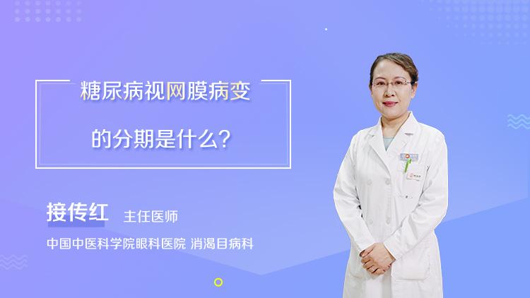 糖尿病视网膜病变的分期是什么