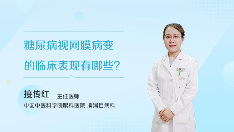 糖尿病视网膜病变的临床表现有哪些