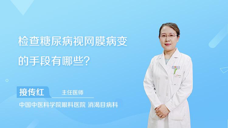 检查糖尿病视网膜病变的手段有哪些