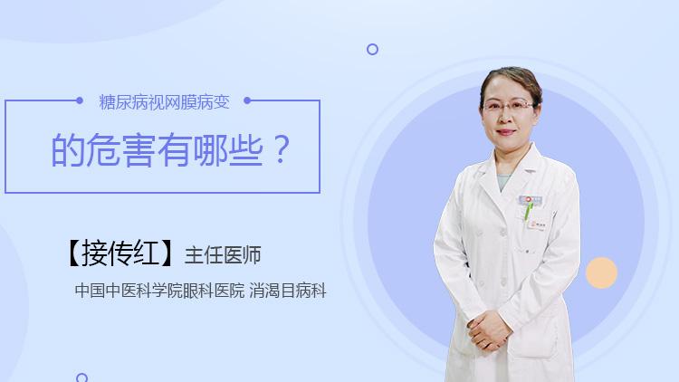 糖尿病视网膜病变的危害有哪些