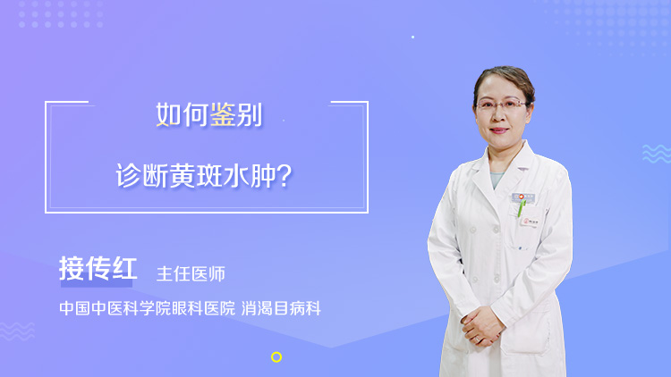 如何鉴别诊断黄斑水肿