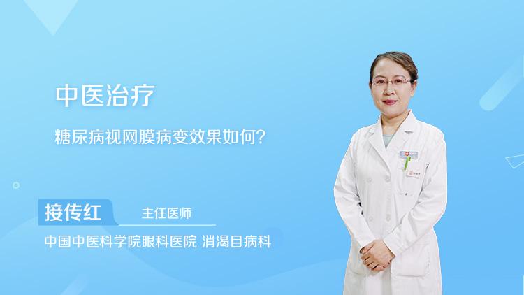 中医治疗糖尿病视网膜病变效果如何