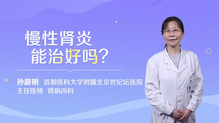 慢性肾炎能治好吗