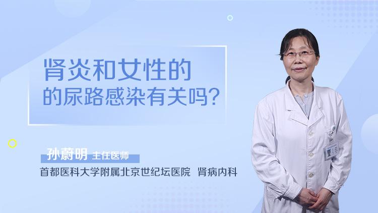 腎炎和女性的尿路感染有關嗎