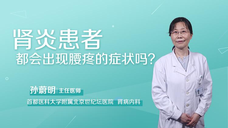 腎炎患者都會出現腰疼的癥狀嗎