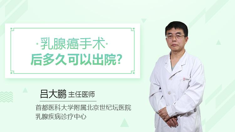 乳腺癌手术后多久可以出院
