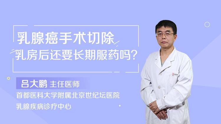 乳腺癌手术切除乳房后还要长期服药吗
