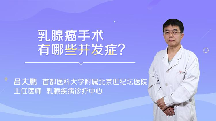 乳腺癌手术有哪些并发症