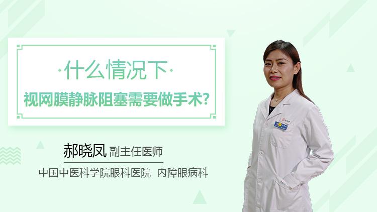 什么情况下视网膜静脉阻塞需要做手术