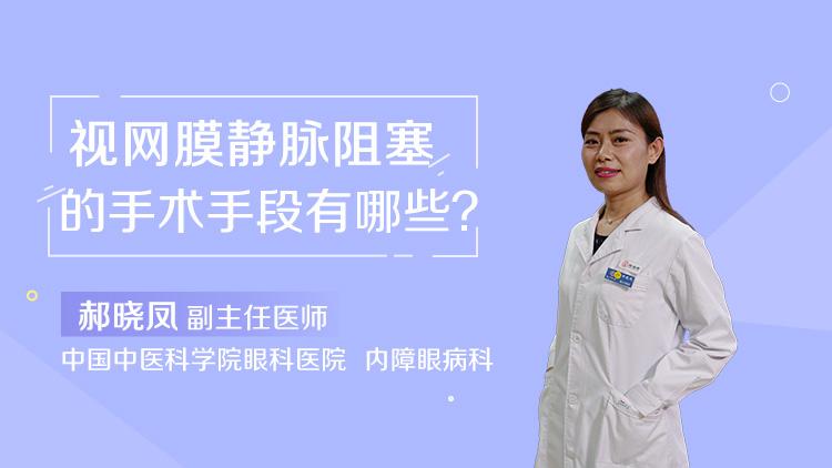 视网膜静脉阻塞手术手段有哪些