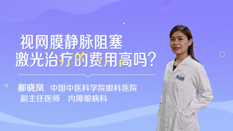 视网膜静脉阻塞激光治疗的费用高吗