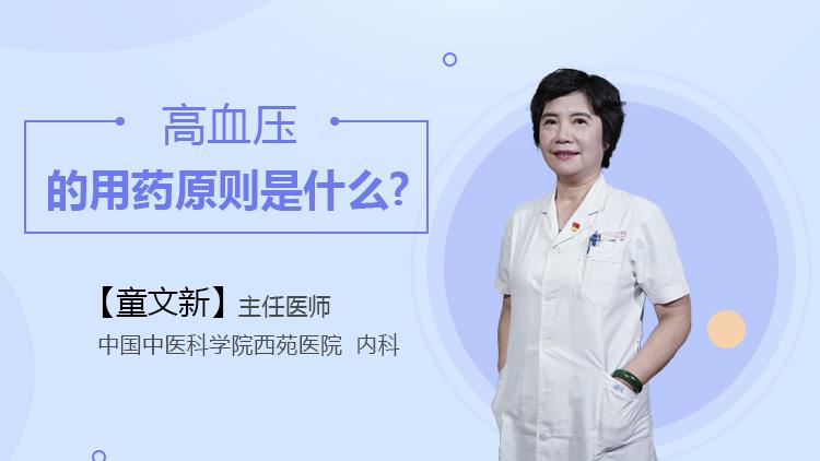 高血压的用药原则是什么
