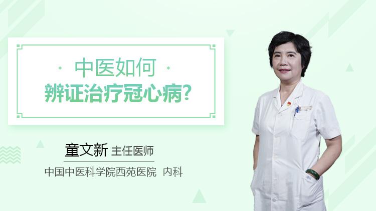 中医如何辨证治疗冠心病