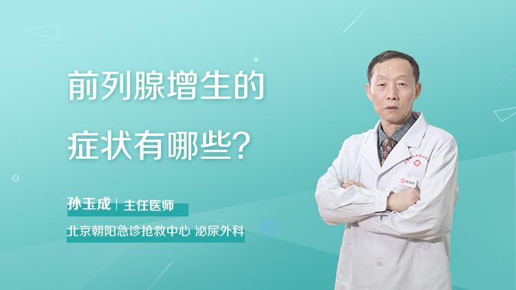 前列腺增生的症状有哪些