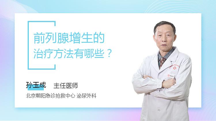 前列腺增生的治疗方法有哪些