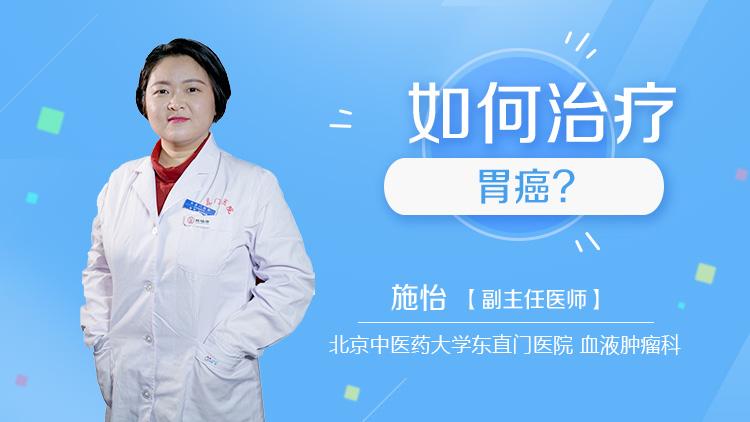 如何治疗胃癌