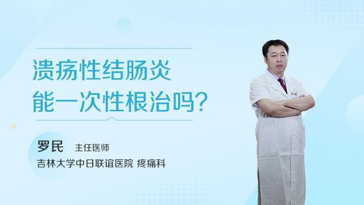 溃疡性结肠炎能一次性根治吗