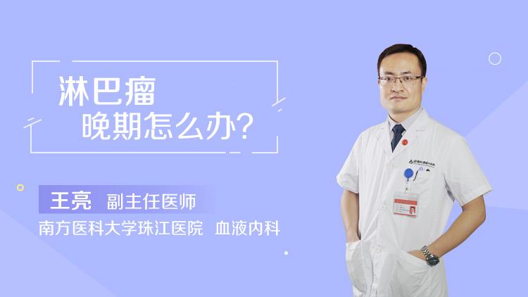 淋巴瘤晚期怎么办