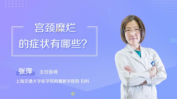 宫颈糜烂的症状有哪些